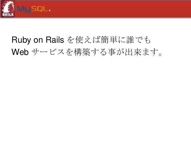 Ruby on Rails を使えば簡単に誰でも Web サービスを構築する事が出来ます。