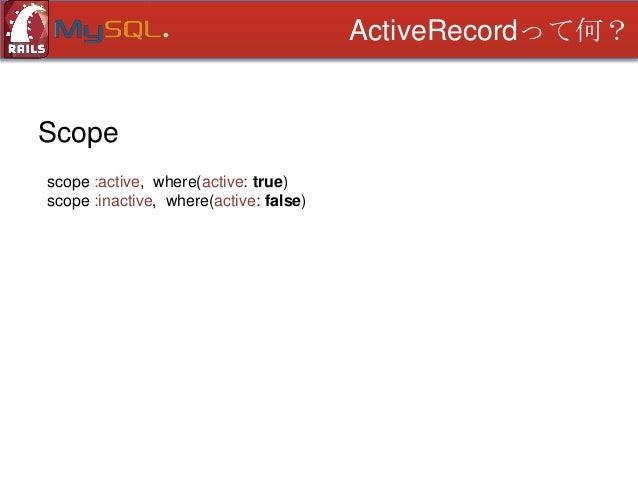 ActiveRecordって何?  Scope scope :active, where(active: true) scope :inactive, where(active: false) scope :adult_categories, ...