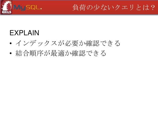 負荷の少ないクエリとは?  EXPLAIN mysql> EXPLAIN SELECT `answers`.`id` AS t0_r0, `answers`.`old_id` AS t0_r1, `answers`.`question_id` ...