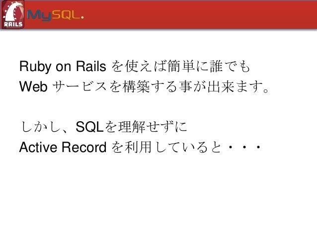 Ruby on Rails を使えば簡単に誰でも Web サービスを構築する事が出来ます。 しかし、SQLを理解せずに Active Record を利用していると・・・