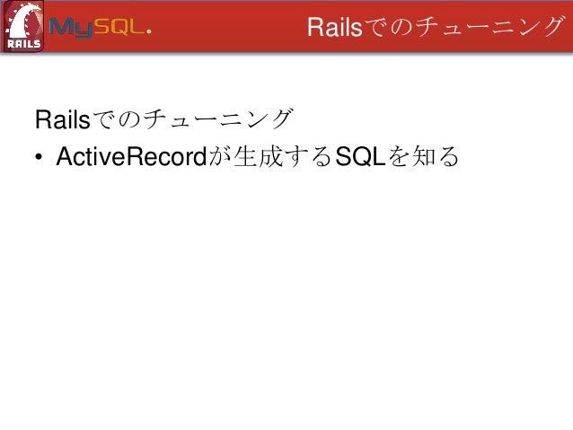 Railsでのチューニング  Railsでのチューニング • ActiveRecordが生成するSQLを知る • Eager Loadingを利用する