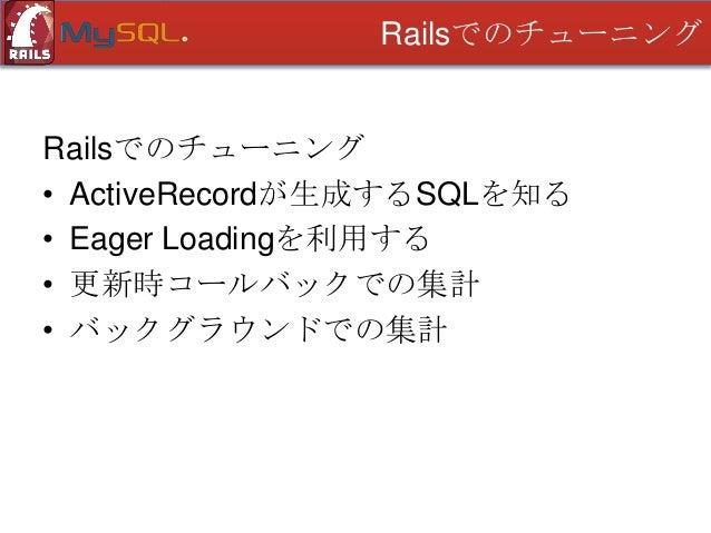 Railsでのチューニング  ActiveRecordが生成するSQLを知る
