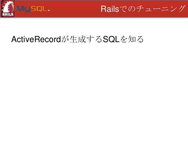 Railsでのチューニング  ActiveRecordが生成するSQLを知る to_sql pry(main)> Question.uniq.to_sql