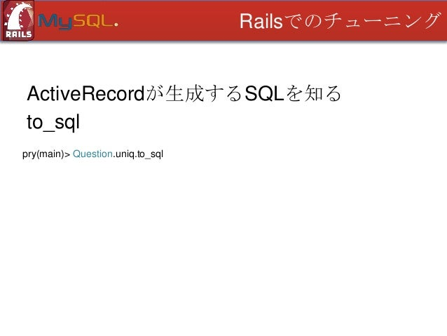 """Railsでのチューニング  ActiveRecordが生成するSQLを知る to_sql pry(main)> Question.uniq.to_sql => """"SELECT DISTINCT `questions`.* FROM `ques..."""