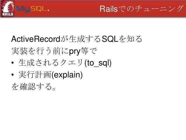 Railsでのチューニング  ActiveRecordが生成するSQLを知る NewRelic • Transaction tracing • Slow SQL の設定をオンにすれば