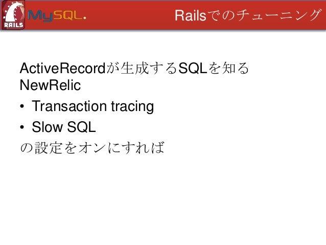 Railsでのチューニング  ActiveRecordが生成するSQLを知る NewRelic