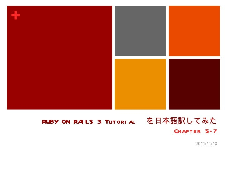 RUBY ON RAILS 3 Tutorial  を日本語訳してみた Chapter 5-7 2011/11/10