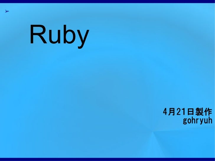 ➢    Ruby           4月21日製作              gohryuh