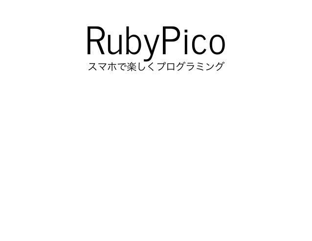 RubyPicoスマホで楽しくプログラミング