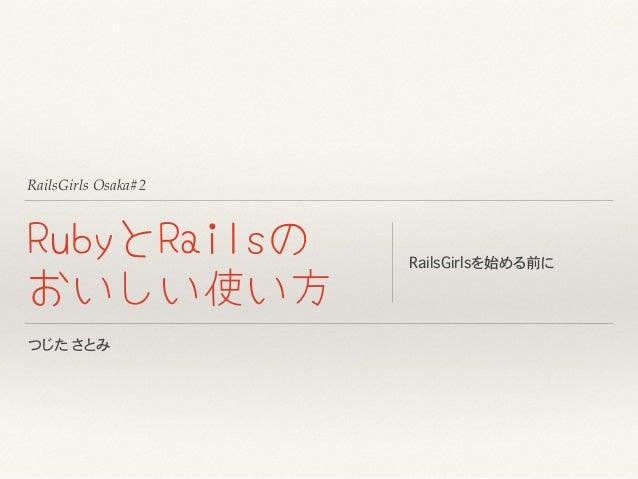 RailsGirls Osaka#2 RubyとRailsの おいしい使い方 RailsGirlsを始める前に つじた�さとみ