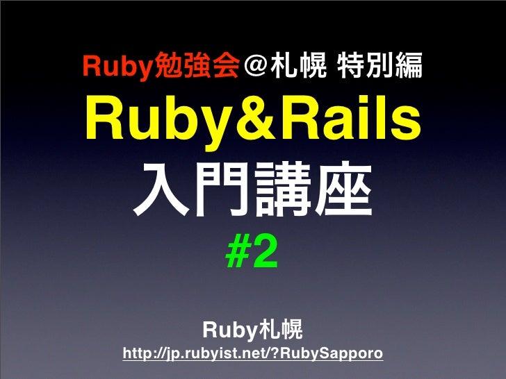 Ruby             @  Ruby&Rails                 #2             Ruby   http://jp.rubyist.net/?RubySapporo