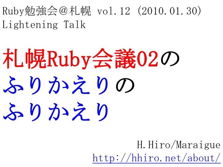 Ruby勉強会@札幌 vol.12 (2010.01.30)<br />Lightening Talk<br />札幌Ruby会議02の<br />ふりかえりの<br />ふりかえり<br />H.Hiro/Maraigue<br />http...