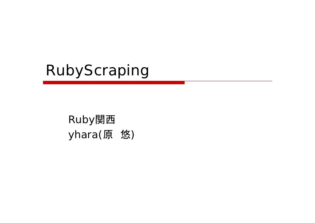 RubyScraping     Ruby関西   yhara(原 悠)
