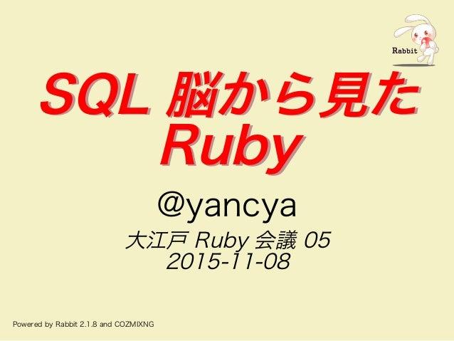 SQL 脳から⾒た Ruby SQL 脳から⾒た Ruby ������� �������������� ���������� ������������������������������������