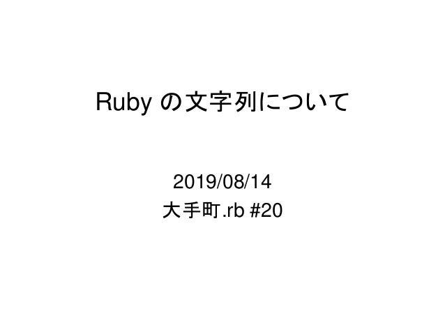 Ruby の文字列について 2019/08/14 大手町.rb #20