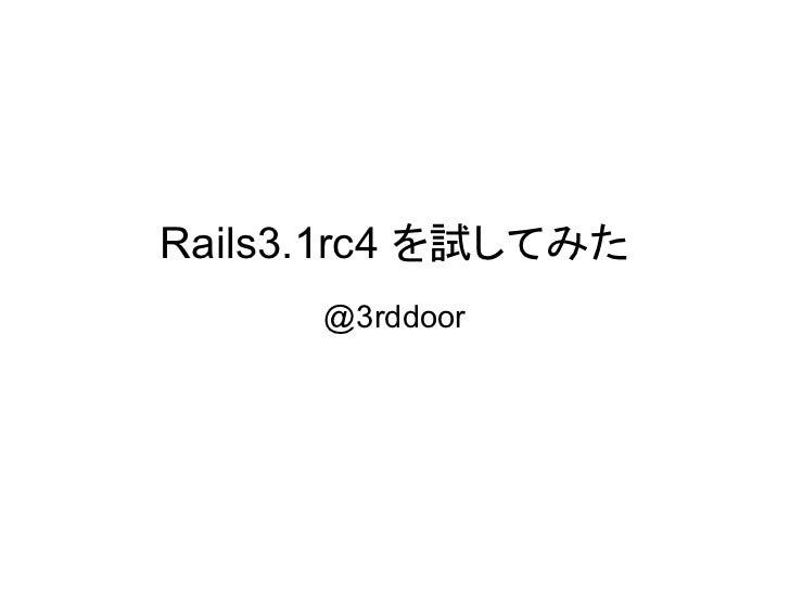 Rails3.1rc4 を試してみた      @3rddoor