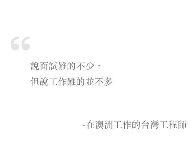 """""""說⾯試難的不少, 但說⼯作難的並不多 -在澳洲⼯作的台灣⼯程師"""