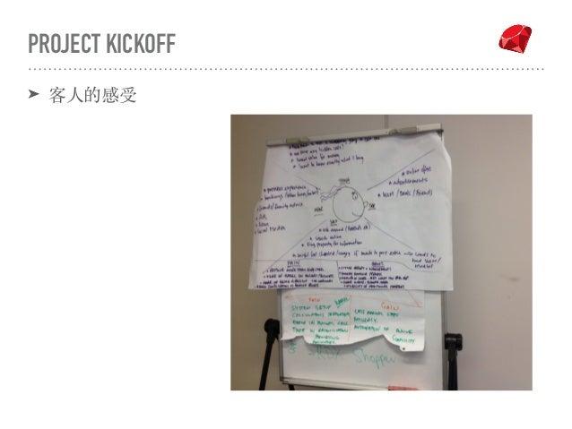 PROJECT KICKOFF ➤ 你怎麼設計這個系統︖