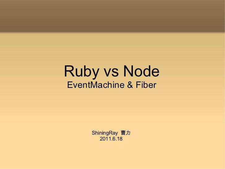 Ruby vs Node EventMachine & Fiber ShiningRay  曹力 2011.6.18