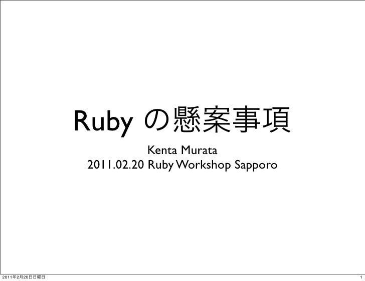 Ruby                           Kenta Murata                2011.02.20 Ruby Workshop Sapporo2011   2   20                  ...