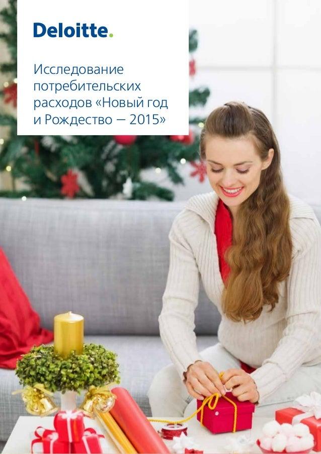 Декабрь 2013 года Исследование потребительских расходов «Новый год иРождество — 2015»
