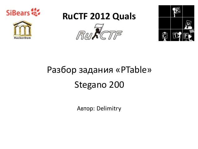 RuCTF 2012 Quals Stegano 200 Автор: Delimitry Разбор задания «PTable»