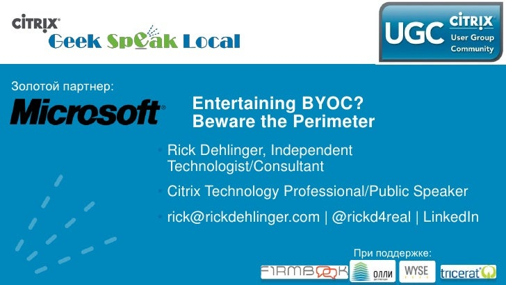 Entertaining BYOC?Beware the Perimeter<br />Rick Dehlinger, Independent Technologist/Consultant<br />Citrix Technology Pro...