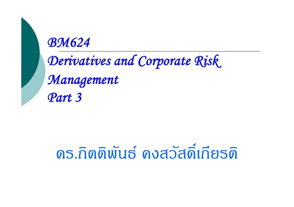 BM624 Derivatives and Corporate Risk Management Part 3    ดร.กิตติพันธ คงสวัสดิ์เกียรติ