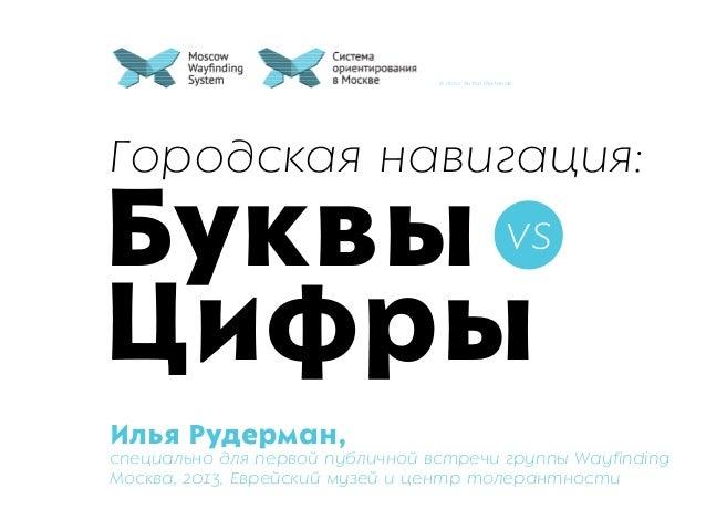 © лого: Антон МизиновГородская навигация:БуквыЦифрыИлья Рудерман,специально для первой публичной встречи группы Wayfinding...