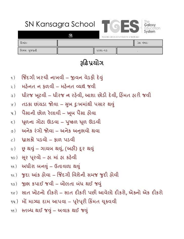 SN Kansagra School                       gujratI Vyakr`      idnaHk:                 nam:                                 ...