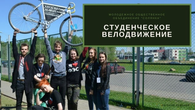 Євгеній Рудський - Студентський велорух