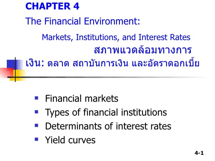 CHAPTER 4 The Financial Environment:   Markets, Institutions, and Interest Rates   สภาพแวดล้อมทางการเงิน :   ตลาด สถาบันกา...