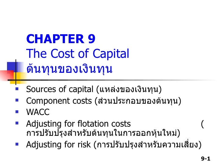CHAPTER 9     The Cost of Capital     ต้นทุนของเงินทุน     Sources of capital (แหล่งของเงินทุน)       Component costs (ส่...