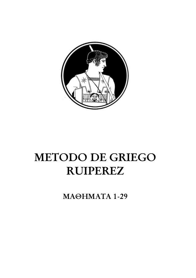 METODO DE GRIEGORUIPEREZΜΑΘΗΜΑΤΑ 1-291