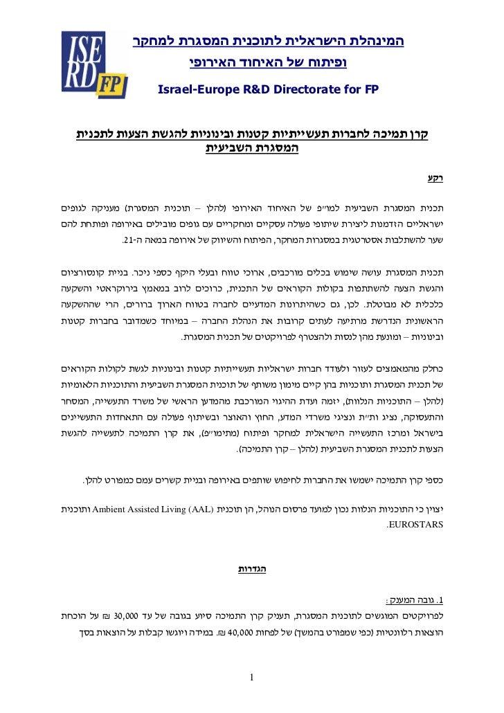 המינהלת הישראלית לתוכנית המסגרת למחקר                                ופיתוח של האיחוד האירופי                        ...
