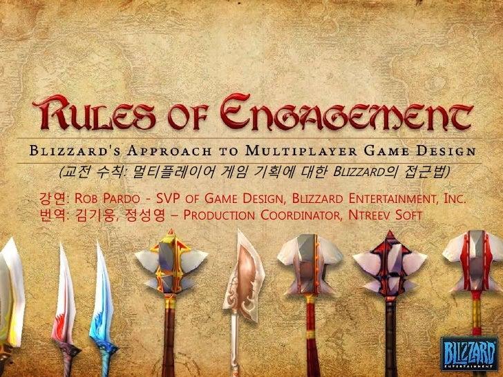 (교전 수칙: 멀티플레이어 게임 기획에 대한 Blizzard의 접근법)<br />강연: Rob Pardo - SVP of Game Design, Blizzard Entertainment, Inc.<br />번역: 김기웅...