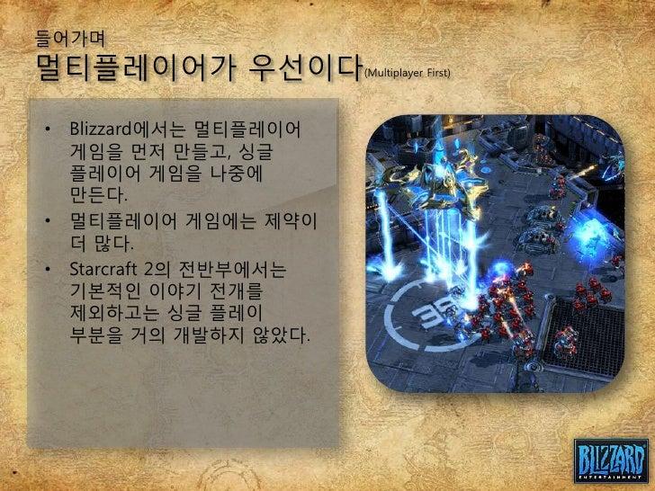 교전 수칙: 멀티플레이어 게임 기획에 대한 Blizzard의 접근법 [GDC2008] by Rob Pardo Slide 2