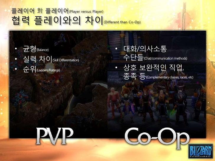 교전 수칙: 멀티플레이어 게임 기획에 대한 Blizzard의 접근법 [GDC2008] by Rob Pardo Slide 3