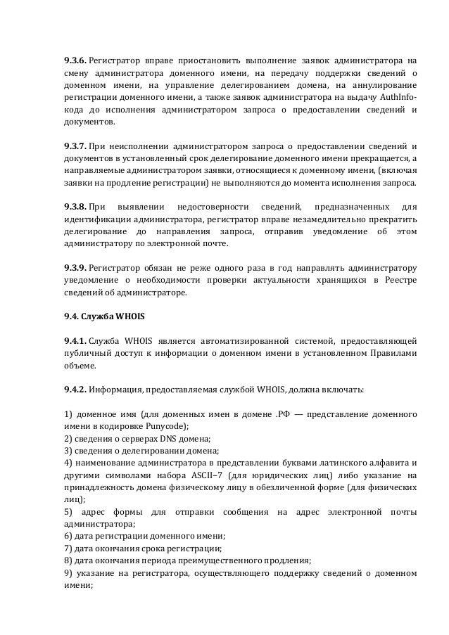 скрипт регистрации домена