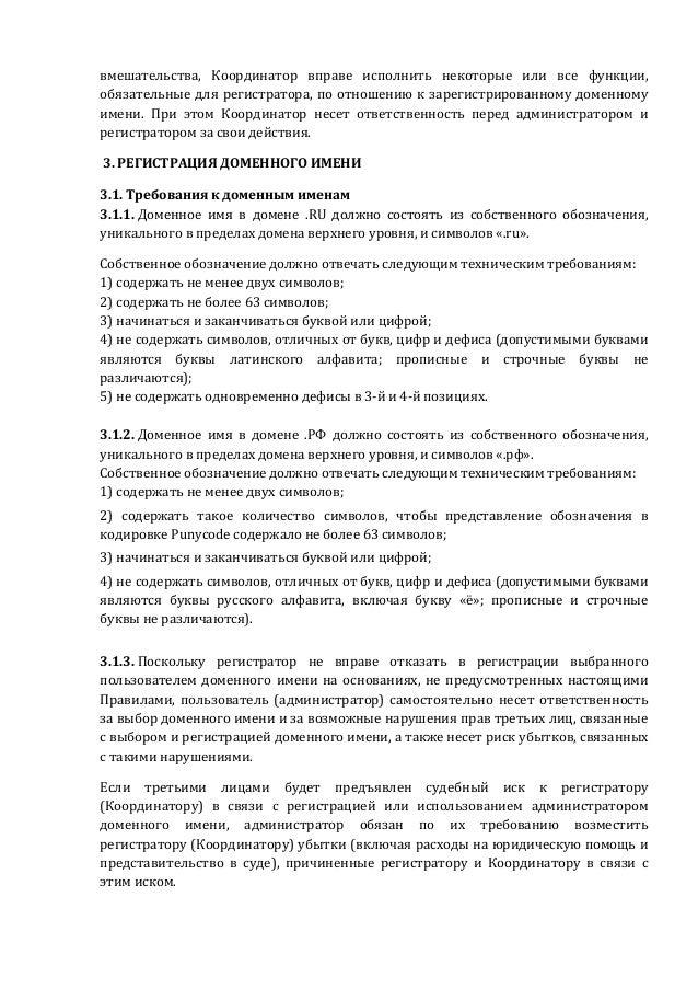 регистрация домена ru зона