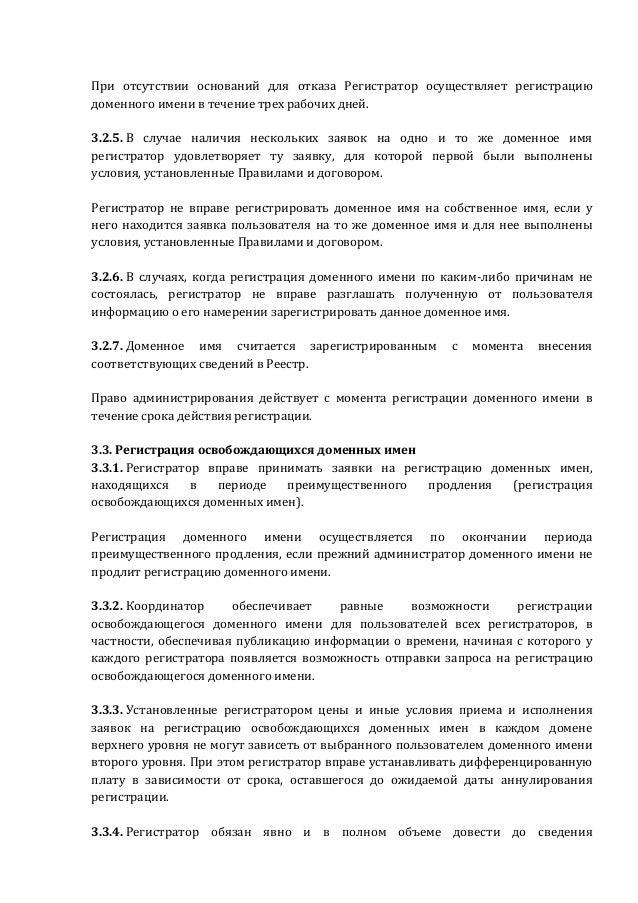 регистрация домена в зоне news