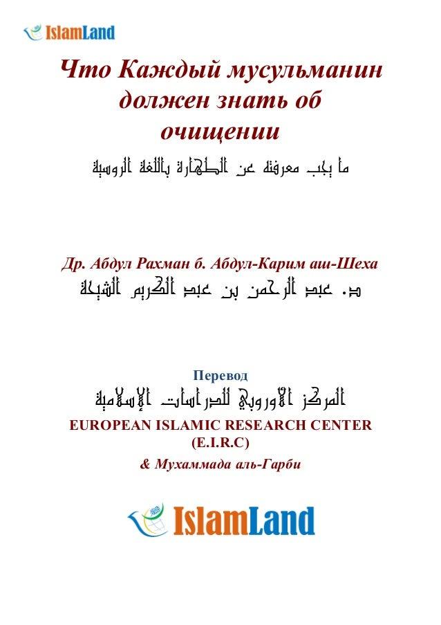 Что Каждый мусульманин должен знать об очищении ﻣﺎ ﻳﺠﺐ ﻣﻌﺮﻓﺘﻪ ﻋﻦ اﻟﻄﻬﺎرة ﺑﺎﻟﻠﻐﺔ اﻟﺮوﺳﻴﺔ  Др. Абдул Рахман б. Абдул-Карим...