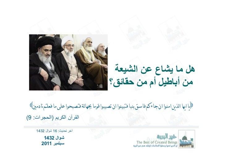 c027342c2 هل ما يشاع عن الشيعة من اباطيل ام من حقائق؟