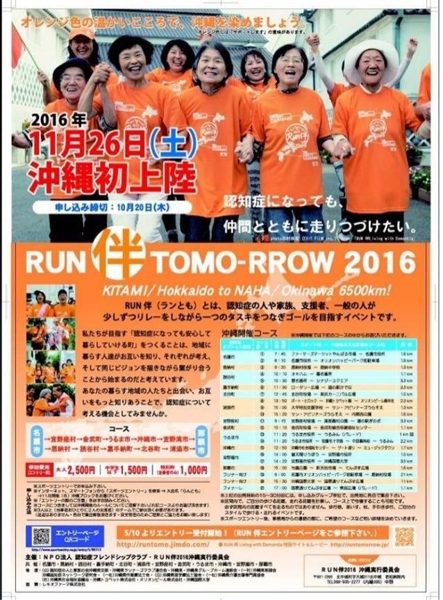 Run伴沖縄チラシ