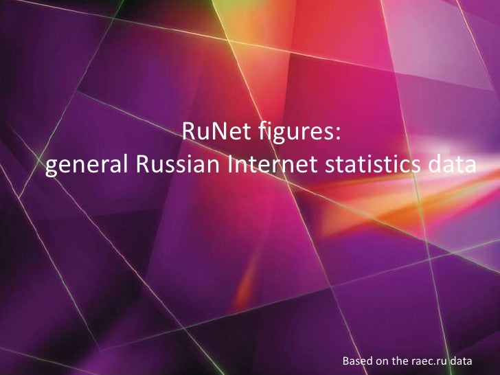RuNet figures:general Russian Internet statistics data                           Based on the raec.ru data
