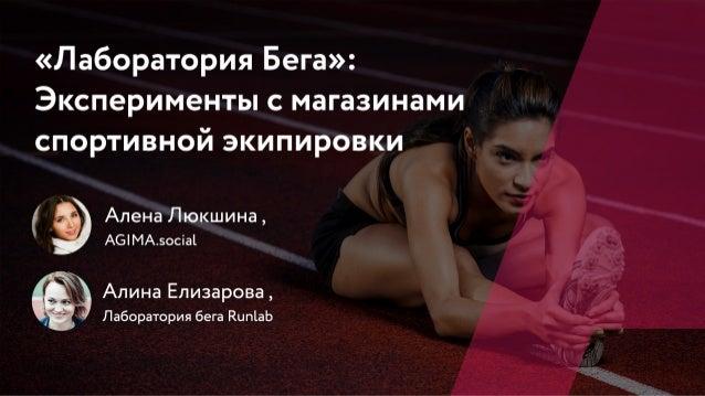 Репутация №1 в социальных сетях: стать первыми и лучшими