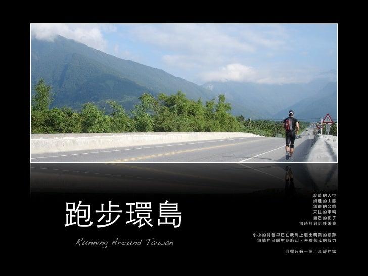 Running Around Taiwan