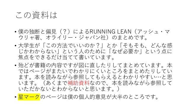 『RUNNING LEAN』を大学生向けにまとめた Slide 2