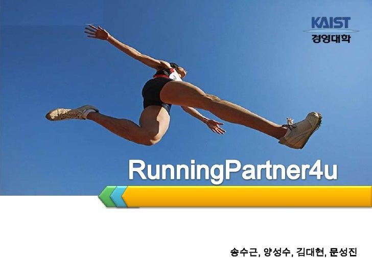 RunningPartner4u<br />송수근, 양성수, 김대현, 문성진<br />