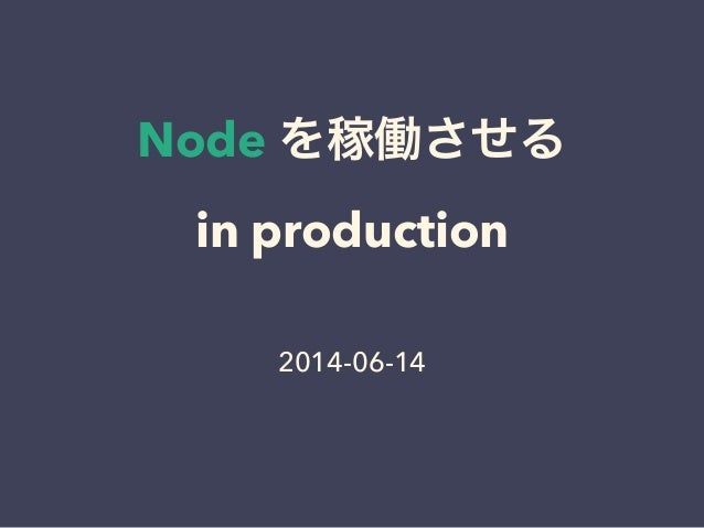 Node を稼働させる in production 2014-06-14